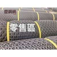 零售區!塑鋼網 B級 寬度3~5尺 長一尺30公分 萬年網 黑網 塑膠網 萬用網 圍籬網 籬笆網