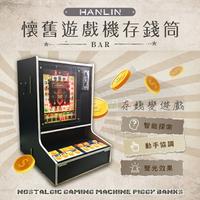 【附發票 免運費】HANLIN-BAR 懷舊遊戲機 存錢筒 小瑪莉遊戲機台 儲蓄麻仔台 彈珠檯儲錢箱 復古 擺設