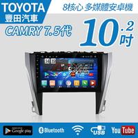 【不含工】2015-17 Toyota CAMRY 7.5代 專車專用 10.2吋 八核心 安卓機 8核心【禾笙科技】