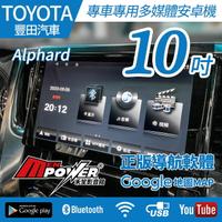 【免費安裝】Toyota Alphard 15~21 10吋 多媒體安卓機【禾笙影音館】