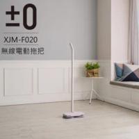 【正負零±0】無線電動拖把XJM-F020(粉芋紫)
