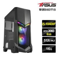 【華碩平台】i5六核{盈月黑狐}RTX2060獨顯電玩機(i5-10400F/16G/512G_SSD/RTX2060-6G)