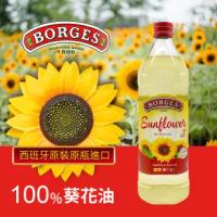 【百格仕】葵花油(1000ml)