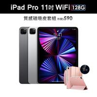 磁吸專用保護套組【Apple 蘋果】iPad Pro 11 3rd WiFi(128G)