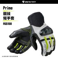 【柏霖動機總代理】63折!荷蘭 REVIT FGS150 Prime 競賽短手套