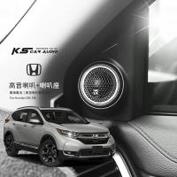 M2s Honda CRV 5代【高音喇叭座+高音喇叭】專車專用高音喇叭精準對位 專業安裝 另有CRV3代 4代
