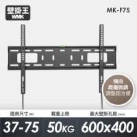 【壁掛王】37至75吋適用超薄型固定式電視壁掛架(MK-F75)