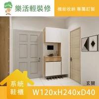 【樂活輕裝修】客製化系統鞋櫃 W120xH240xD40(套組)