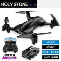 滿5000折500 [十月全館95折] Holy Stone HS165 1080p HD 折疊式 迷你 無人機/空拍機/飛行器/保固一年/建軍電器