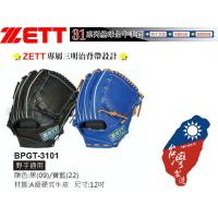 ZETT 棒壘手套 A級硬式牛皮 投手擋 12吋 反手 本壘板新標 BPGT-3101【大自在運動休閒精品店】