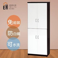 【艾蜜莉的家】2.1尺塑鋼四門鞋櫃