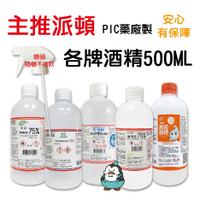 生發 75%酒精 alcohol 500ml、4000ml 醫強 克司博 唐鑫 防飛沫 防塵 防護眼鏡 安全眼鏡 成人