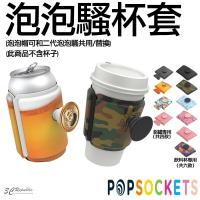 PopSockets 泡泡騷 杯套 泡泡騷杯套 環保 環保杯套 造型杯套 PopSockets 二代 共用