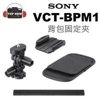 SONY VCT-BPM1 專用配件X3000/AS300/AS50 SONY ActionCAM背包固定夾BPM1