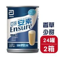 亞培安素 香草少甜-237ml 罐裝24入 兩箱◆丞陽健康生活館◆