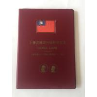 台灣套幣 中華民國硬幣保存簿1949~1982(民國38年~71年止)含38年伍角銀幣,品相佳(送禮收藏兩相宜)值得收藏