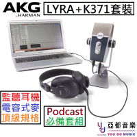 AKG Lyra + K371 套裝組 USB 電容 麥克風 耳機 Podcast 遠端 教學 贈 課程 體 錄音 宅錄
