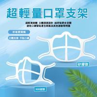 【PEKO】口罩神器專利設計3D立體食品級矽膠防悶透氣口罩支架(白色5入)