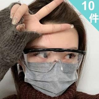 【Oni 歐妮】可伸縮護目鏡側邊加強款成人兒童通用防疫防飛沫防霧面罩-非醫療品(10副入-鏡腿可調)