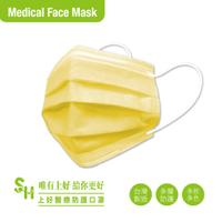 【上好生醫】成人| 素面款|芭娜娜黃|50入裝 醫療防護口罩