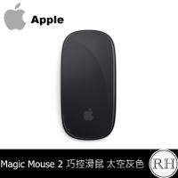Apple Magic Mouse 2 巧控滑鼠 太空灰色-公司貨
