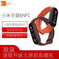 【現貨秒殺】小米手環6NFC版智能血氧心率監測藍牙男女款運動計步器支付寶手錶
