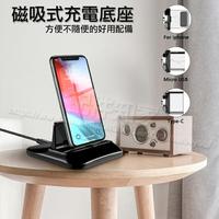 【磁吸充電座】 Micro USB/Type C/Lightning 手機支架/iPhone/Android/HTC/三星/ASUS/華為-ZW
