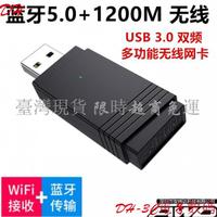 【現貨】USB3.0千兆 AC5G無線網卡藍牙5.0筆記本台式一體機外置WIFI多功0