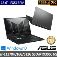 【ASUS 華碩】TUF DASH FX516PM 15.6吋電競筆電-灰(i7-11370H/16G/512G SSD/GeForce RTX3060 6G/W10)