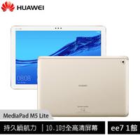 華為 MediaPad M5 Lite 10.1吋八核心平板(3G/32G) [ee7-1]