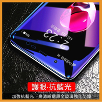 全屏紫光 三星 M12 A32 A42 A52 5G A31 A52s A51 A71 A21s A70 A50 A20 透明鋼化膜抗藍光玻璃貼 保護貼膜