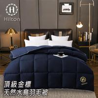 【Hilton 希爾頓】重磅超暖頂級金標100%天然水鳥羽毛被3.5kg(加厚羽毛被/禦寒冬被/暖冬被)