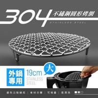 【Arlink】氣炸鍋 304不鏽鋼圓烤網19cm(S05)