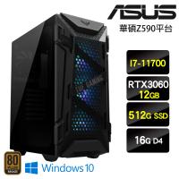 【華碩平台】I7八核{自在極意W}RTX3060電競娛樂Win10主機(I7-11700/16G/512G SSD/RTX3060/Win10)
