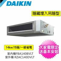 【DAIKIN 大金】6HP馬力商用埋入吊隱型變頻冷專分離式冷氣(RZF140CVLT/FBA140BVLT)