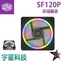 CoolerMaster酷媽 MasterFan SF120P A.RGB 吸音橡膠墊 刀鋒型扇葉 機殼風扇 宇星科技