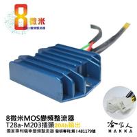 8微米 20ah 變頻整流器 不發燙 專利技術 光陽 GP125 VJR 奔騰 LEA5 V1 V2 得意 快速回充