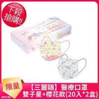 【SANRIO】三麗鷗成人醫用口罩 雙子星+櫻花款(20入*2盒)