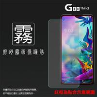 霧面螢幕保護貼 LG G8X ThinQ LMG850EMW 保護貼 軟性 霧貼 霧面貼 磨砂 防指紋 保護膜