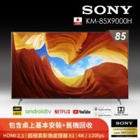 【SONY 索尼】85型 4K HDR 智慧連網液晶顯示器(KM-85X9000H)