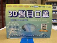 順易利 3D醫用成人口罩 50入/藍色