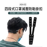 AS4-02四段式口罩減壓防勒掛扣 口罩神器 口罩延長 減緩疲勞 大人小孩可用