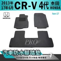 2013~2017年6月 四代 CR-V CRV CRV4 4代 本田 汽車防水腳踏墊地墊海馬蜂巢蜂窩卡固全包圍