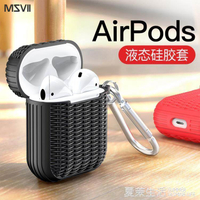 airpods保護套airpods蘋果耳機無線充電盒airpods2代藍芽超薄