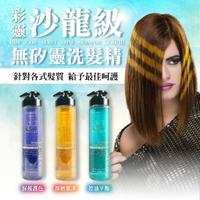 彩靈沙龍級洗髮精550ml 平衡控油深度清潔抗屑保濕髮護髮無矽靈 【TL007】