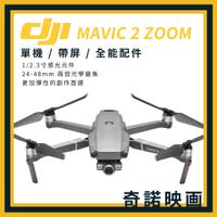 【公司貨】DJI MAVIC 2 ZOOM 大疆 折疊式迷你空拍機 無人空拍機 空拍機 無人機 單機 全能配件包