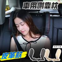 車用側靠枕 車用靠枕 睡枕 頸枕 側睡 頸部支撐 皮革 汽車