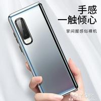三星Fold手機殼f9000奢華摺疊屏超薄透明全包w2020保護套防摔Galaxy fold新款  閒庭美家