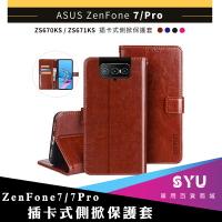 ASUS ZenFone7 Pro 插卡式側掀保護套 適用ZS670KS ZS671K 抗震防摔 手機保護套