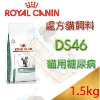 ROYAL CANIN 法國皇家 DS46 貓用糖尿病-1.5kg